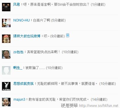 中國 JB 團隊宣布釋出 iOS 5.0、5.01 完美越獄? aa692f3b38a3