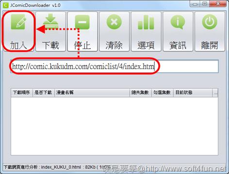 JComicDownloader:線上漫畫下載器(支援21個漫畫網站)[Update] JComicDownloader_-02