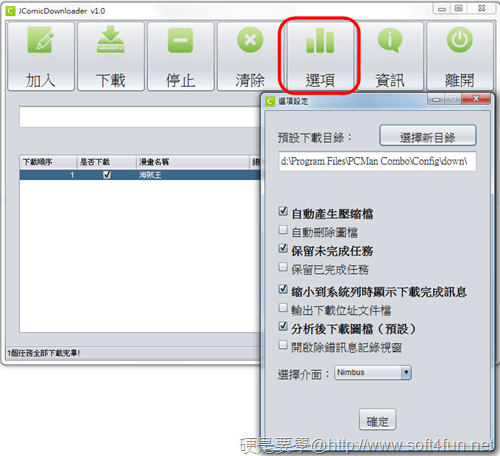 JComicDownloader:線上漫畫下載器(支援21個漫畫網站)[Update] JComicDownloader_-05