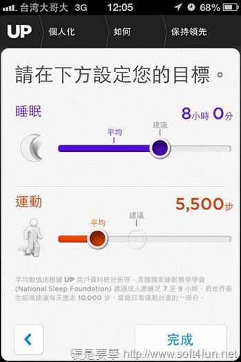 [開箱] Jawbone UP 健康監控手環, 24小時追蹤你的運動、睡眠、飲食狀態 2013-04-16-12.05.57