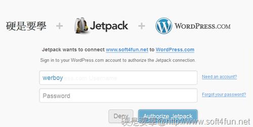 JetPack 自架 WordPress 必裝實用外掛,蒐羅訪客統計、短網址、拼字檢查…等8項功能 [Update] jetpack-04