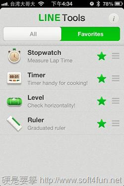 LINE 推出14種日常工具 App: LINE Tools(iOS/Android) 2012-12-06-16.34.59
