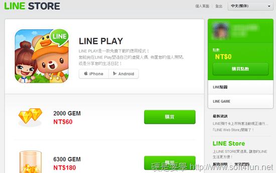 LINE Store開幕!推LINE 預付卡 線上購買貼圖、道具免信用卡 line-Store-04