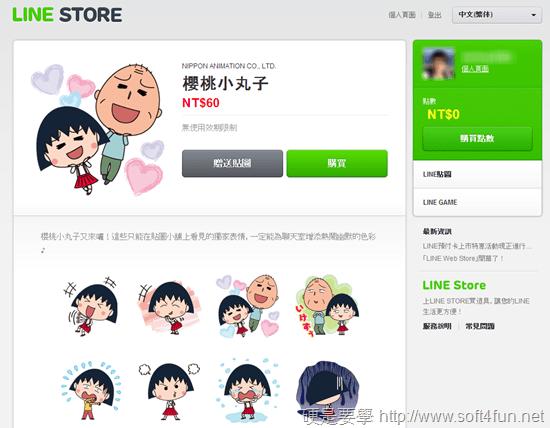 LINE Store開幕!推LINE 預付卡 線上購買貼圖、道具免信用卡 line-Store-06