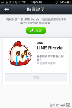 LINE 與知名遊戲 Birzzle 合作推出 LINE Brizzle + Brizzle 專屬貼圖 LINE-Birzzle-2_thumb