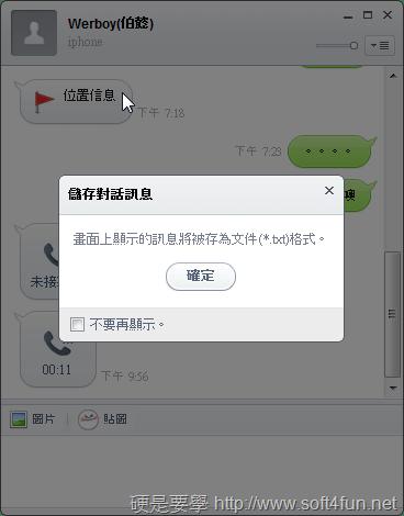 電腦版 LINE 正體中文版開放下載(官方版) LINE-11