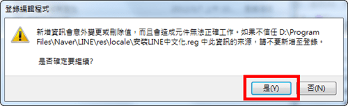 電腦版 LINE 正體中文版開放下載(官方版) LINE-17
