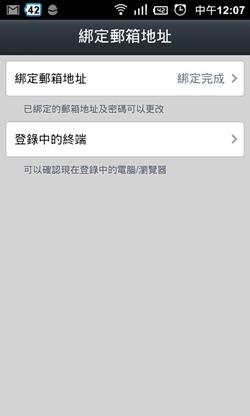 LINE 加入e-mail綁定、好友群組功能,為跨平台版本做準備 20120303_120759
