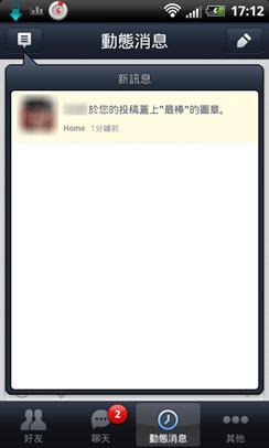 LINE 推出動態消息及主頁功能,為整合 App 推薦訊息做準備? LINE-4_thumb