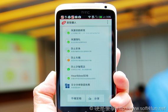 LINE whoscall 與趨勢科技合作,手機安全防護更全面 DSC_0170
