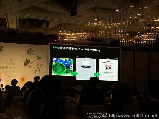 LINE 將推出 LINE 閃購網、實體商店、拍賣平台及0元在地商家服務 2014012819.24.44