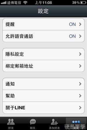 iPhone 版 LINE 支援 email 綁定,電腦版、網頁版都能登入 line-email-01