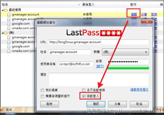 LastPass 讓你永遠不用再背密碼 0fe70ca7af4f