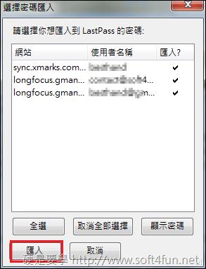 LastPass 讓你永遠不用再背密碼 51bc77957056