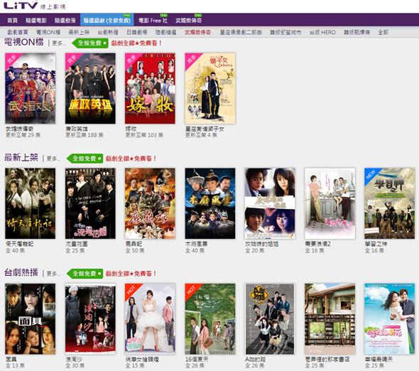 正港台灣!LiTV 線上高畫質電影、動漫、影劇免費看 litv01