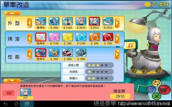 moLo Sport 互動娛樂健身車,愛上運動就是這麼簡單! image053