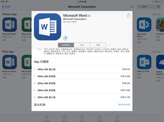 瘋了?微軟祭出 Office 三款 App 完全免費,Office 365 訂戶 OneDrive 空間無限升級 2014110700.06.03