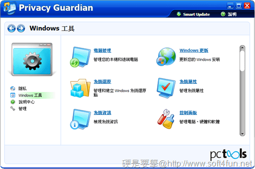 Privacy Guardian:幫你清除電腦裡的垃圾檔案(免費索取註冊碼) Privacy-Guardian-03
