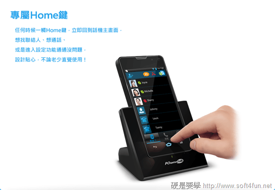 PChome 推出全球首款 Android Skype 專用機 PChomeTalk pchometalk_home