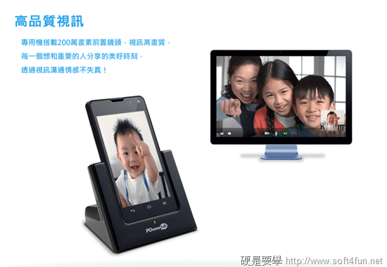 PChome 推出全球首款 Android Skype 專用機 PChomeTalk pchometalk_video