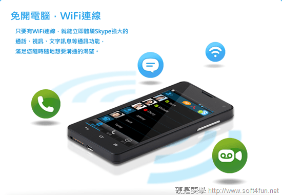 PChome 推出全球首款 Android Skype 專用機 PChomeTalk pchometalk_wifionly