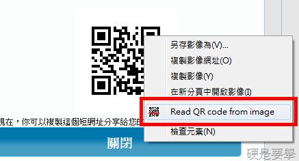QRreader:讓 Chrome 瀏覽器一鍵讀取網頁中的 QRCode QRreader-02