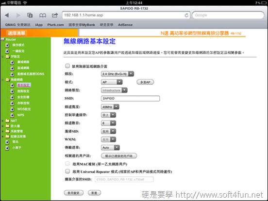 【開箱文】傻多 RB-1732多網無線IP分享器 大坪數空間,一次搞定 clip_image013