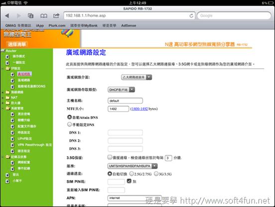 【開箱文】傻多 RB-1732多網無線IP分享器 大坪數空間,一次搞定 clip_image017