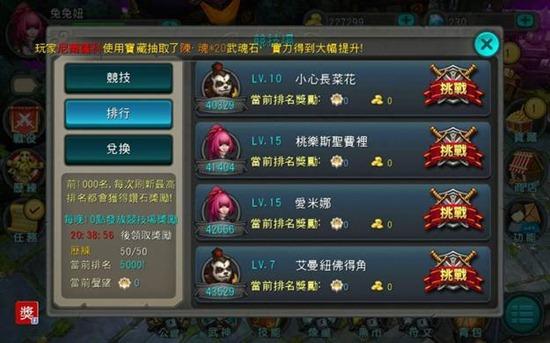 太極熊貓-超好玩現象級真動作RPG!來跟Jolin一起play clip_image015