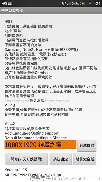 免Root破解,神魔之塔/逆轉三國自動轉珠導航輔助程式(Android) 2013-10-27-03.34.38