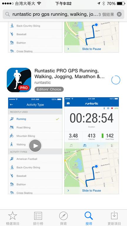 Runtastic Pro 限時免費! 喜歡運動的你千萬不能錯過機會 (iOS, Android) 01