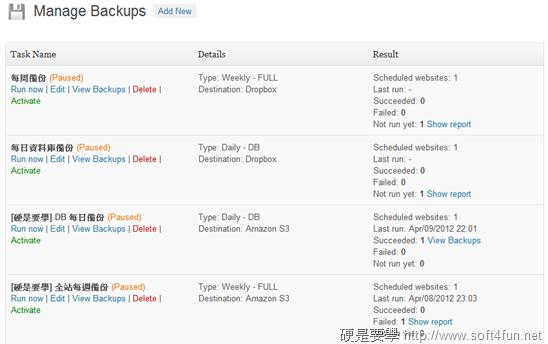SOHO 必備,一次管理多個 WordPress 的好幫手 backup