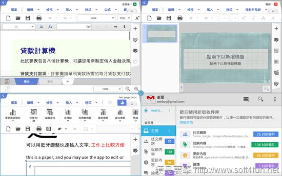 Samsung Galaxy Note Pro 12.2 吋商務平板,挑戰筆電功能 2014-02-17-09.11.16