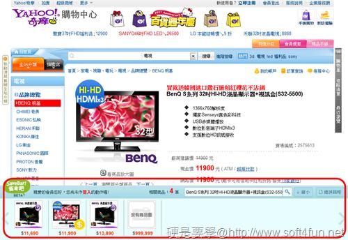 省錢比價必裝工具「SaveBar省省吧」,12家賣場百萬款商品價格立見高低 save_bar__02