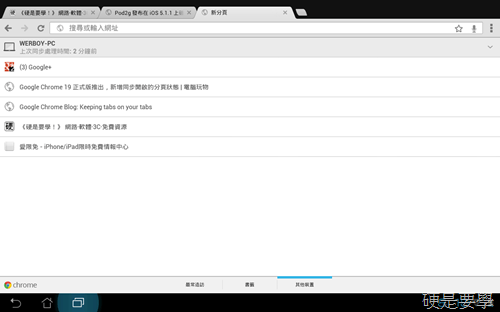 Google Chrome 19正式版發布,支援跨平台分頁自動同步 Screenshot_2012-05-16-08-18-27