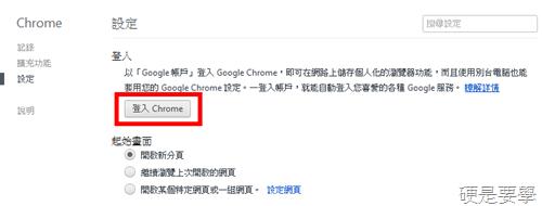 Google Chrome 19正式版發布,支援跨平台分頁自動同步 chrome-02