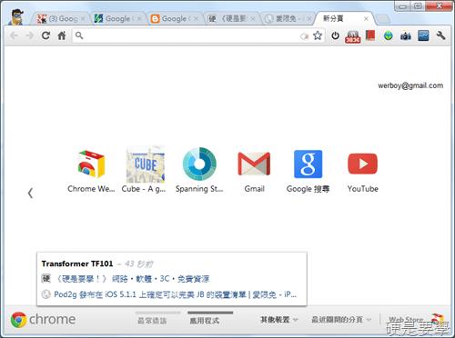 Google Chrome 19正式版發布,支援跨平台分頁自動同步 chrome-05