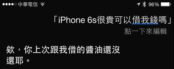 Siri 求饒了!揚言賣掉她換 iPhone 6S,回答讓人笑不攏嘴 11350918_10205840684350372_8988788734963331556_n-1
