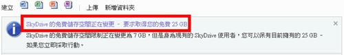 按1下立刻把 SkyDrive 容量從 7GB 升級到 25GB!(限時) skydrive25GB-01