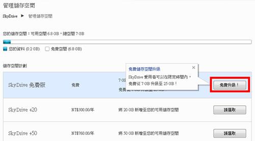 按1下立刻把 SkyDrive 容量從 7GB 升級到 25GB!(限時) skydrive25GB-02
