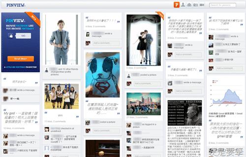 Facebook介面太醜?用 PINVIEW 換成 Pinterest 樣式吧! PINVIEW-01