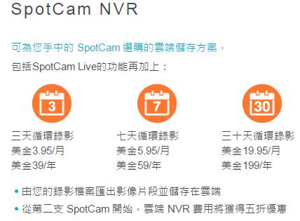 SpotCam HD Pro 雲端網路攝影機戶外防水版評測 spotcam9