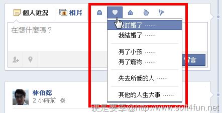 Facebook 動態時報(Timeline)的7個關鍵技巧 Facebook__03