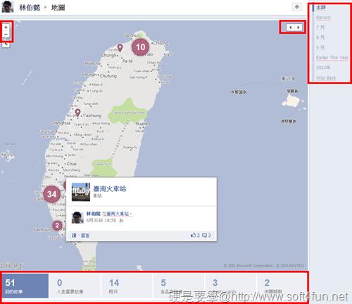 Facebook 動態時報(Timeline)的7個關鍵技巧 Facebook__11