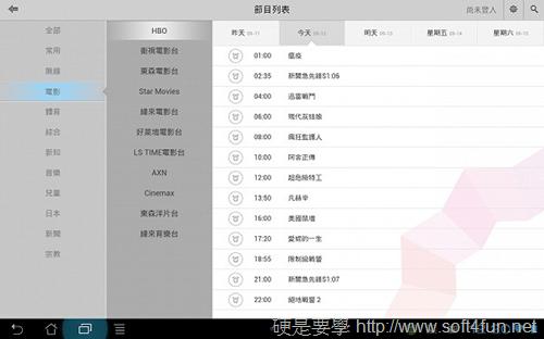 電視節目表「Timely.tv 電視精靈」自動提醒避免錯過重要節目(Android / iOS) Timely-3_thumb