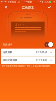 不用花錢買 UP 智慧手環,Jawbone UP 推手機版運動 App 2014103020.31.11