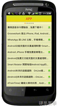 [Android / iOS] 生活行 VoiceGO!:集合食衣住行育樂的強檔 App! -03
