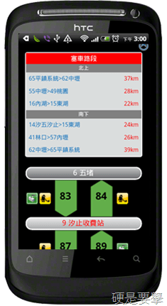 [Android / iOS] 生活行 VoiceGO!:集合食衣住行育樂的強檔 App! -06