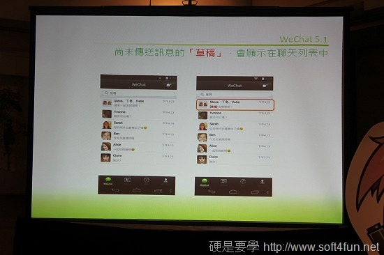 [體驗會] WeChat 5.1全面更新,結合動態貼圖+社群遊戲增進好友凝聚力 clip_image015_thumb