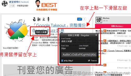網頁字型/字體分析工具「WhatFont」(Chrome) _wahtfont-03